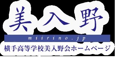 美入野会ホームページ