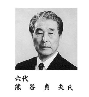 熊谷貞夫氏