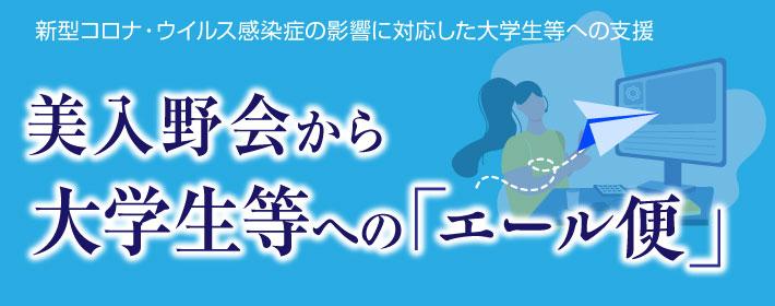 美入野会から大学生等へのエール便